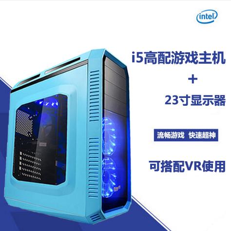 【短租】高配置 I5游戏主机 +23寸显示器